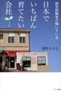 就労困難者が輝いている日本でいちばん育てたい会社