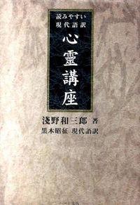 心靈講座 / 読みやすい現代語訳