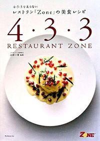 レストラン「Zone」の美食レシピ / 4・3・3で太らない