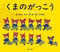 くまのがっこう (PICT.BOOK)