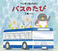 ペンギンきょうだいバスのたび