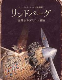 リンドバーグ / 空飛ぶネズミの大冒険