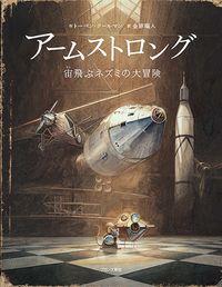 アームストロング / 宙飛ぶネズミの大冒険