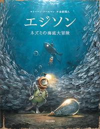エジソン / ネズミの海底大冒険