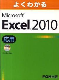 よくわかるMicrosoft Excel 2010基礎