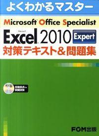 Microsoft Excel 2010 Expert対策テキスト&問題集 / Microsoft Office Specialist