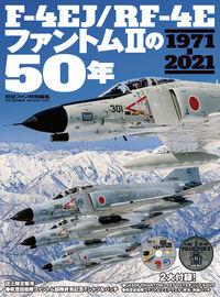 F-4EJ/RF-4EファントムⅡの50年