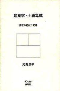 建築家・土浦亀城 住宅の特徴と変遷