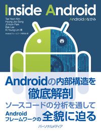Androidのなかみ