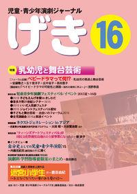 児童・青少年演劇ジャーナル 「げき」 16