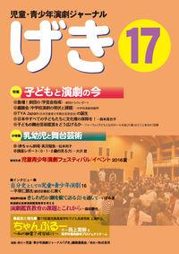 児童・青少年演劇ジャーナル 「げき」 17