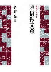 聖典セミナー 唯信鈔文意
