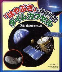 「はやぶさ」がとどけたタイムカプセル / 7年、60億キロの旅