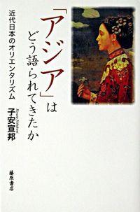 「アジア」はどう語られてきたか / 近代日本のオリエンタリズム
