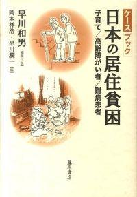 ケースブック日本の居住貧困 / 子育て/高齢障がい者/難病患者
