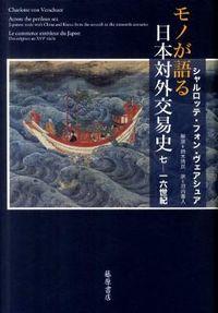モノが語る日本対外交易史 / 七ー一六世紀