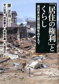 「居住の権利」とくらし / 東日本大震災復興をみすえて