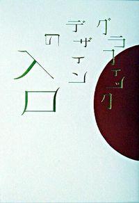 グラフィックデザインの入口