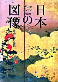 日本の図像ー波・雲・松の意匠ー