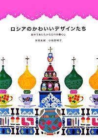 ロシアのかわいいデザインたち : 素朴であたたかな日々の暮らし