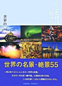 ここだけは行ってみたい : 世界の夜景 : 世界名景紀行 : 世界の名景・絶景55 : 完全保存版