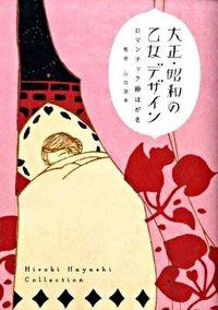 大正・昭和の乙女デザイン : ロマンチック絵はがき : 林宏樹コレクション