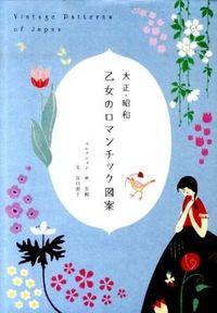 大正・昭和乙女のロマンチック図案