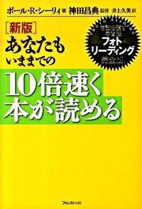 あなたもいままでの10倍速く本が読める 新版 / 常識を覆す学習法フォトリーディング完全版!