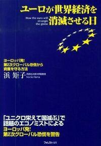 ユーロが世界経済を消滅させる日 / ヨーロッパ発!第2次グローバル恐慌から資産を守る方法