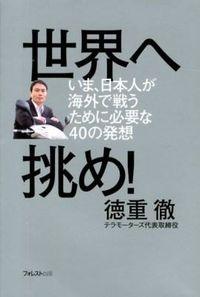 世界へ挑め! / いま、日本人が海外で戦うために必要な40の発想