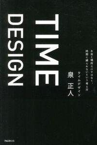 タイムデザイン = TIME DESIGN : お金と場所だけではなく、時間に縛られないという考え方