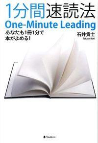 1分間速読法 / あなたも1冊1分で本がよめる!