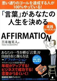 「言葉」があなたの人生を決める実践ワークブック / AFFIRMATION