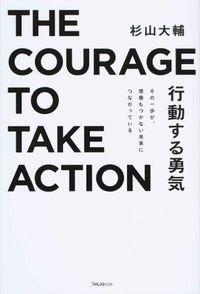 行動する勇気 / その一歩が、想像もつかない未来につながっている