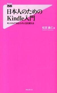 日本人のためのKindle入門 / キンドルであなたの人生を変える