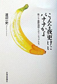 こんな夜更けにバナナかよ / 筋ジス・鹿野靖明とボランティアたち