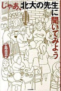 じゃあ、北大の先生に聞いてみよう : カフェで語る日本の未来