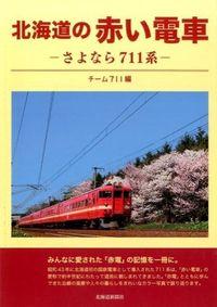 北海道の赤い電車 / さよなら711系