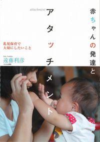 赤ちゃんの発達とアタッチメント 乳児保育で大切にしたいこと