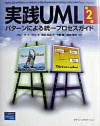 実践UML 第2版 / パターンによる統一プロセスガイド