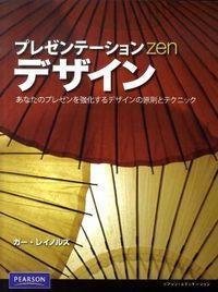 プレゼンテーション Zen デザイン
