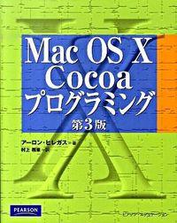Mac OS 10 Cocoaプログラミング 第3版