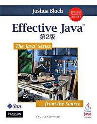 Effective Java 第2版