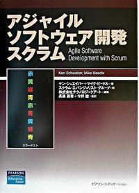 アジャイルソフトウェア開発スクラム