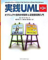 実践UML 第3版 / オブジェクト指向分析設計と反復型開発入門