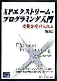 XPエクストリーム・プログラミング入門 第2版 / 変化を受け入れる