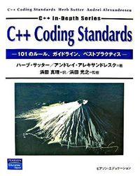C++ coding standards : 101のルール、ガイドライン、ベストプラクティス(Alexandrescu,Andrei/著 Sutter,Herb/著 浜田光之/監修 ほか)