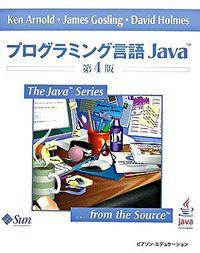 プログラミング言語Java(Arnold,Ken/著 Gosling,James/著 Holmes,David/著 ほか)