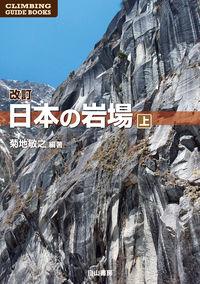 日本の岩場 上巻 改訂版