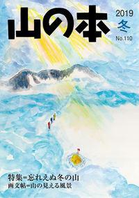 山の本 110号